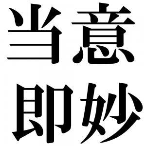 当意即妙の四字熟語-壁紙/画像