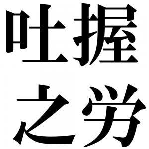 吐握之労の四字熟語-壁紙/画像