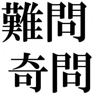 難問奇問の四字熟語-壁紙/画像