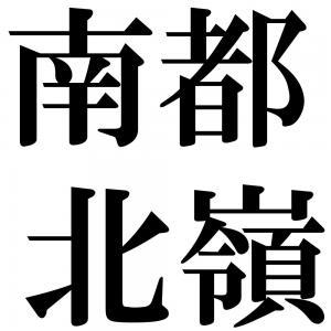 南都北嶺の四字熟語-壁紙/画像