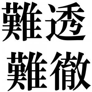 難透難徹の四字熟語-壁紙/画像