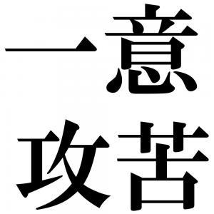 一意攻苦の四字熟語-壁紙/画像