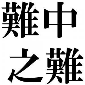 難中之難の四字熟語-壁紙/画像