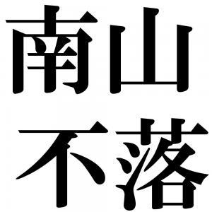 南山不落の四字熟語-壁紙/画像
