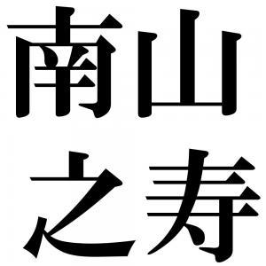南山之寿の四字熟語-壁紙/画像