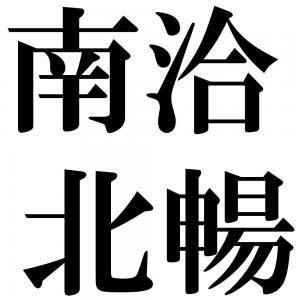 南洽北暢の四字熟語-壁紙/画像