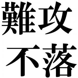 難攻不落の四字熟語-壁紙/画像