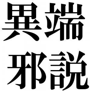 異端邪説の四字熟語-壁紙/画像