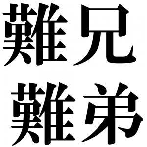 難兄難弟の四字熟語-壁紙/画像