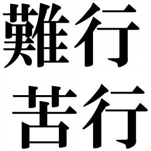 難行苦行の四字熟語-壁紙/画像