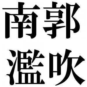 南郭濫吹の四字熟語-壁紙/画像