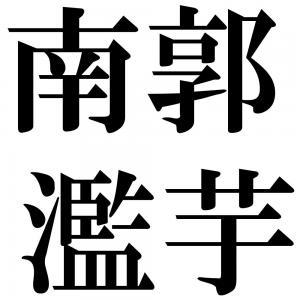 南郭濫芋の四字熟語-壁紙/画像
