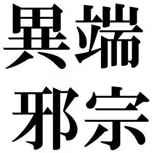 異端邪宗の四字熟語-壁紙/画像