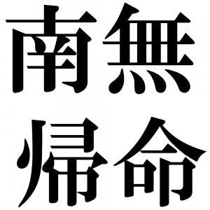 南無帰命の四字熟語-壁紙/画像
