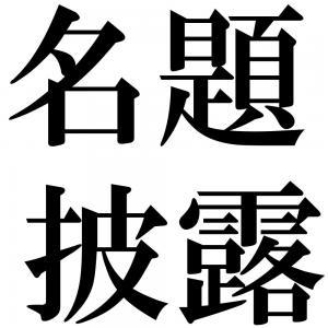 名題披露の四字熟語-壁紙/画像