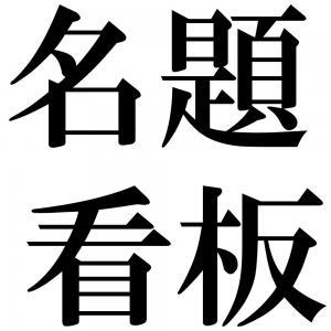 名題看板の四字熟語-壁紙/画像