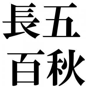 長五百秋の四字熟語-壁紙/画像