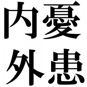 内憂外患の四字熟語-壁紙/画像