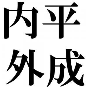 内平外成の四字熟語-壁紙/画像