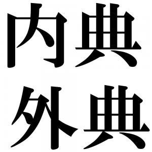 内典外典の四字熟語-壁紙/画像