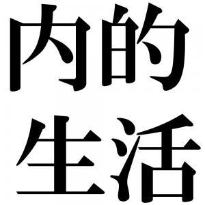 内的生活の四字熟語-壁紙/画像