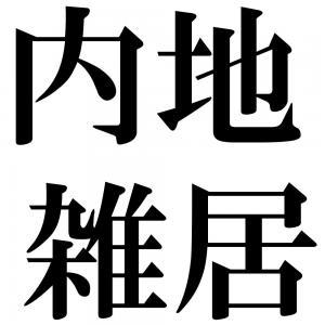 内地雑居の四字熟語-壁紙/画像