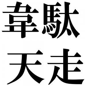 韋駄天走の四字熟語-壁紙/画像