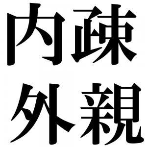 内疎外親の四字熟語-壁紙/画像