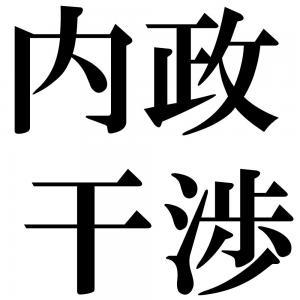内政干渉の四字熟語-壁紙/画像