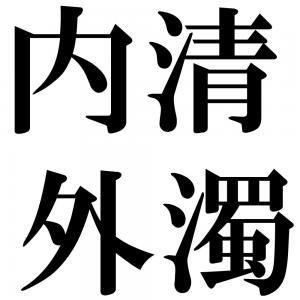 内清外濁の四字熟語-壁紙/画像