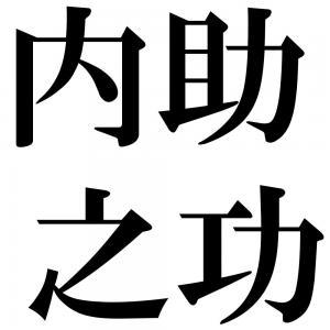 内助之功の四字熟語-壁紙/画像