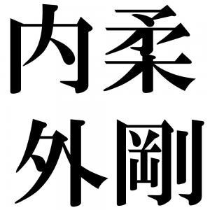 内柔外剛の四字熟語-壁紙/画像