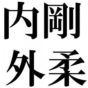 内剛外柔の四字熟語-壁紙/画像