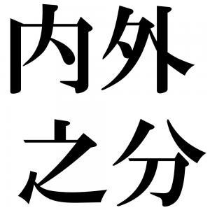 内外之分の四字熟語-壁紙/画像