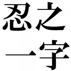 忍之一字の四字熟語-壁紙/画像