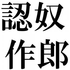 認奴作郎の四字熟語-壁紙/画像
