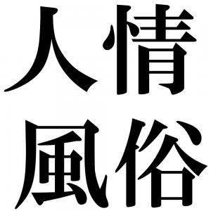人情風俗の四字熟語-壁紙/画像