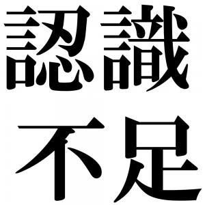 認識不足の四字熟語-壁紙/画像