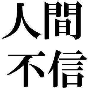 人間不信の四字熟語-壁紙/画像