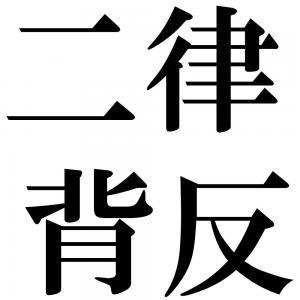 二律背反の四字熟語-壁紙/画像