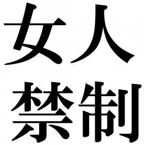 女人禁制の四字熟語-壁紙/画像