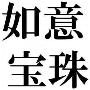 如意宝珠の四字熟語-壁紙/画像