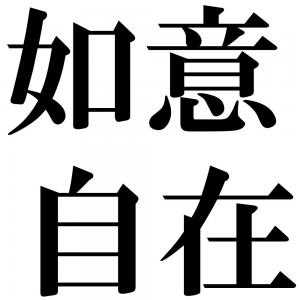 如意自在の四字熟語-壁紙/画像