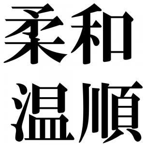 柔和温順の四字熟語-壁紙/画像