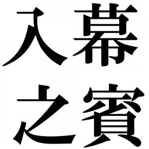 入幕之賓の四字熟語-壁紙/画像