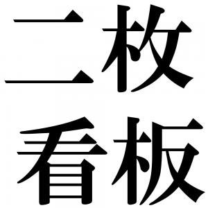 二枚看板の四字熟語-壁紙/画像