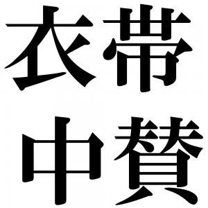 衣帯中賛の四字熟語-壁紙/画像