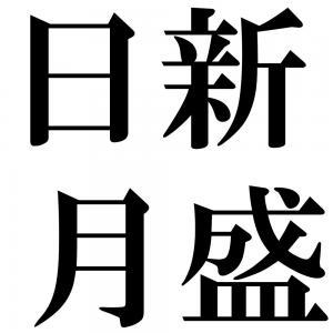 日新月盛の四字熟語-壁紙/画像
