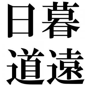 日暮道遠の四字熟語-壁紙/画像