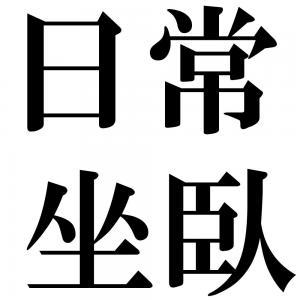 日常坐臥の四字熟語-壁紙/画像